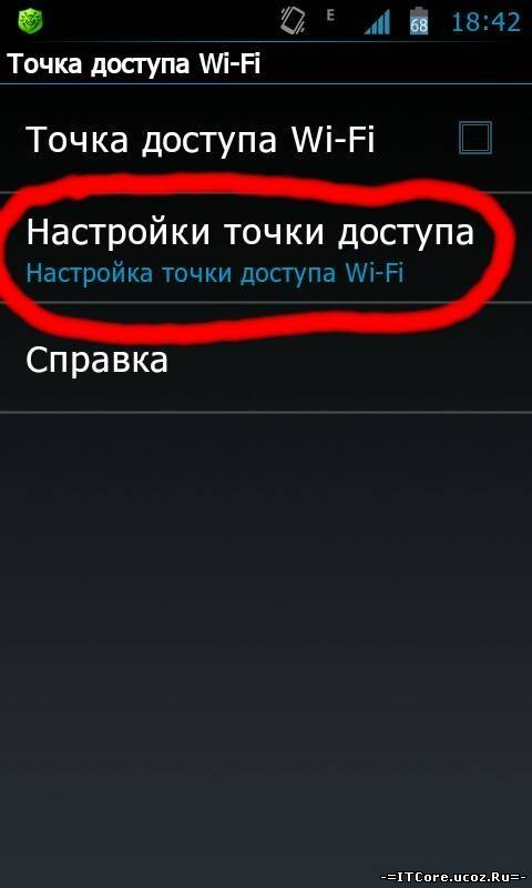 смартфон как точка доступа