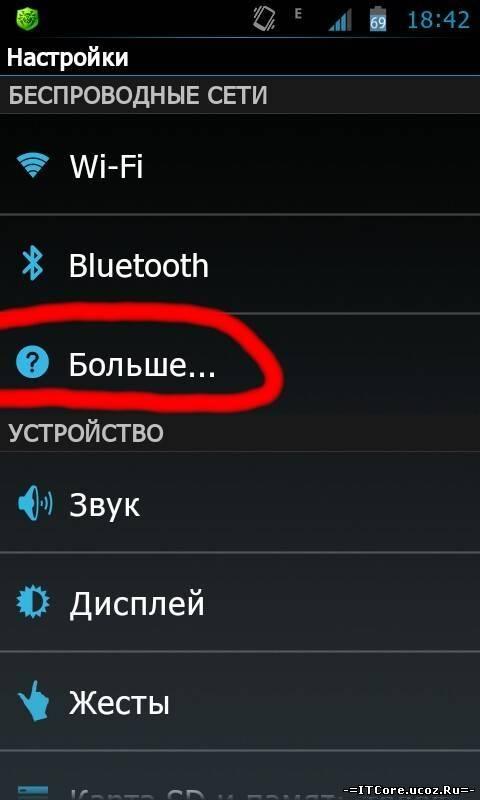 Как сделать в телефоне вай фай в андроид