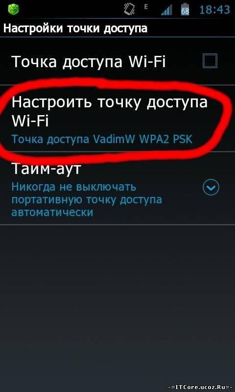 Программа Для Создания Точки Доступа Wifi На Андроид
