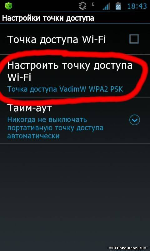 Android Wi-Fi Безопасность
